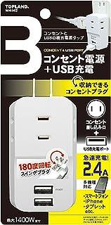 トップランド(TOPLAND) 3個口 コンセントタップ & USB充電 2ポート 急速充電2.4A 合計1400Wまで M4145