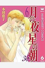 月の夜 星の朝 35ans 6 (マーガレットコミックスDIGITAL) Kindle版
