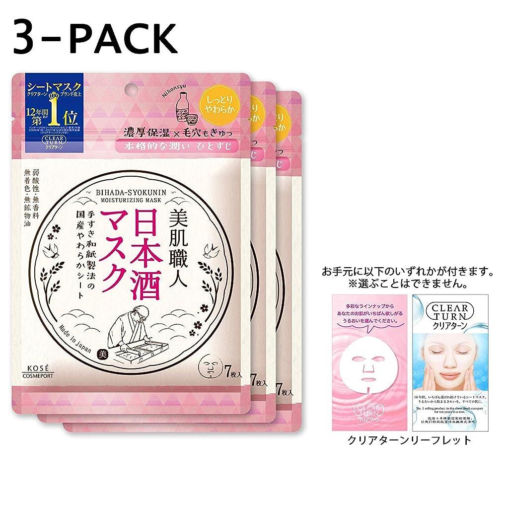 ランダム実業家調整可能【Amazon.co.jp限定】KOSE クリアターン 美肌職人 日本酒 マスク 7枚 3パック リーフレット付 フェイスマスク
