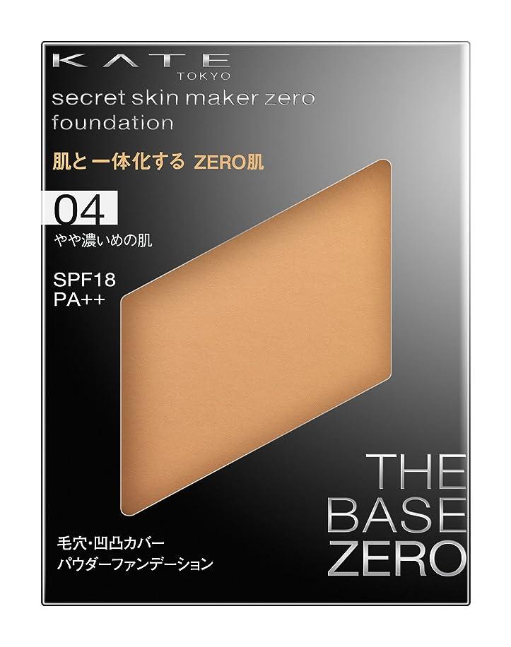 ベットモンスター製作ケイト パウダーファンデーション シークレットスキンメイカーゼロ 04 やや濃いめの肌