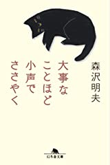 大事なことほど小声でささやく (幻冬舎文庫) Kindle版