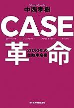表紙: CASE革命 2030年の自動車産業 (日本経済新聞出版) | 中西孝樹