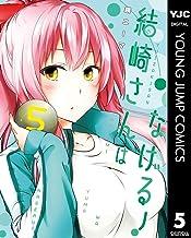 表紙: 結崎さんはなげる! 5 (ヤングジャンプコミックスDIGITAL) | 鏡ユーマ