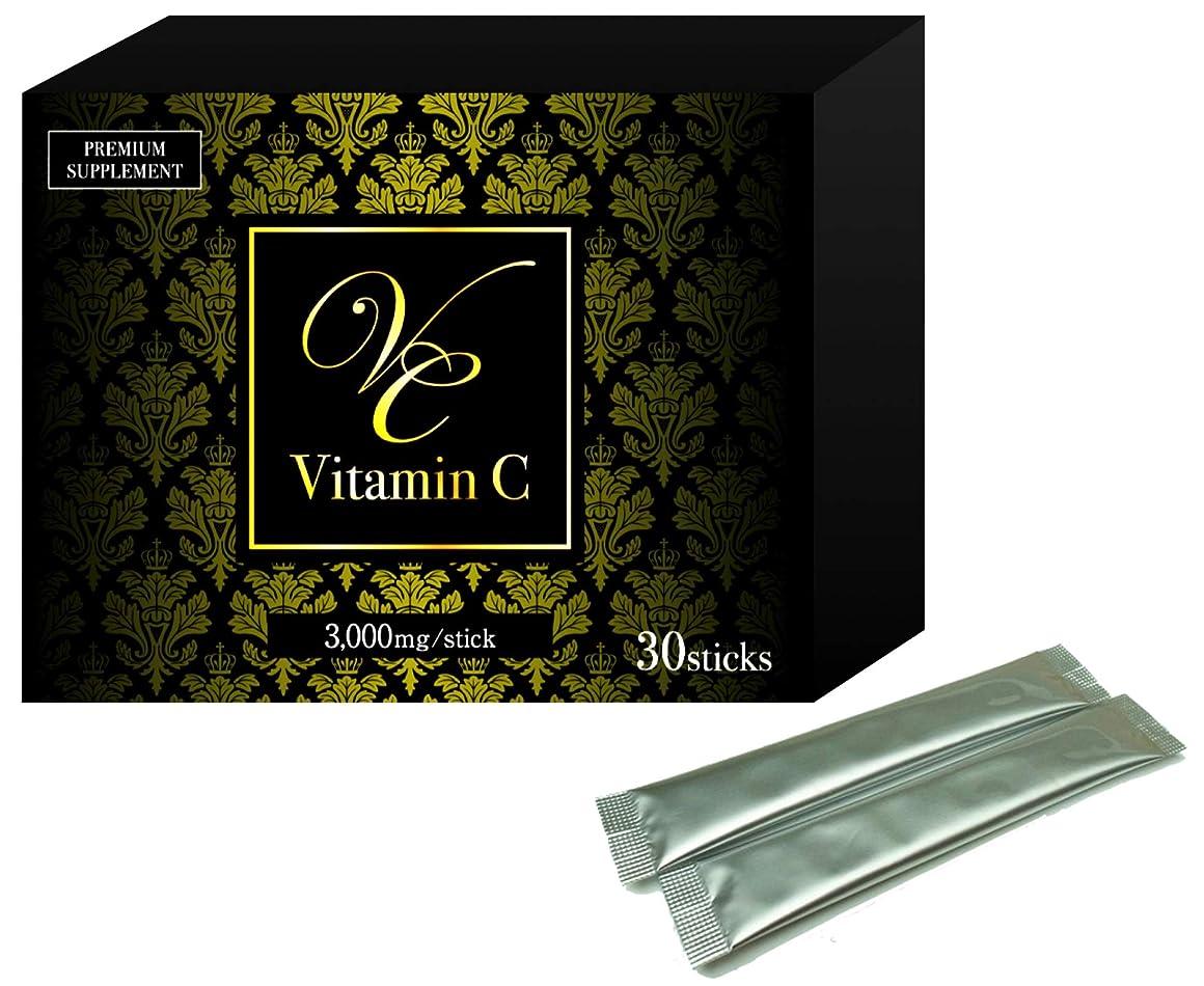 思いやりのある販売計画白菜高濃度 ビタミンC 3000mg サプリメント 含有率96.7% 天然 イギリス 粉末 スティック VC(ブイシー) (1箱)