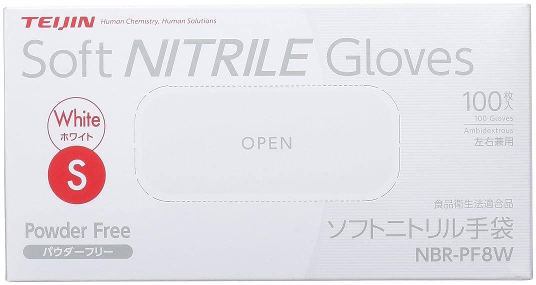 テイジン ソフトニトリル手袋 ホワイト S NBR-PF8WS
