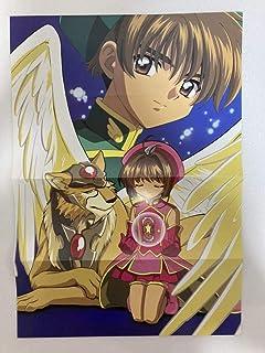 カードキャプターさくら イラストコレクション チェリオ3ポスター