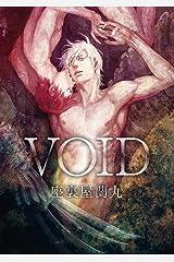 VOID (ビーボーイデジタルコミックス) Kindle版