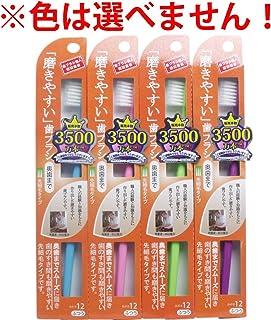 【2セット】磨きやすい歯ブラシ(奥歯まで)先細 1P*12本入り
