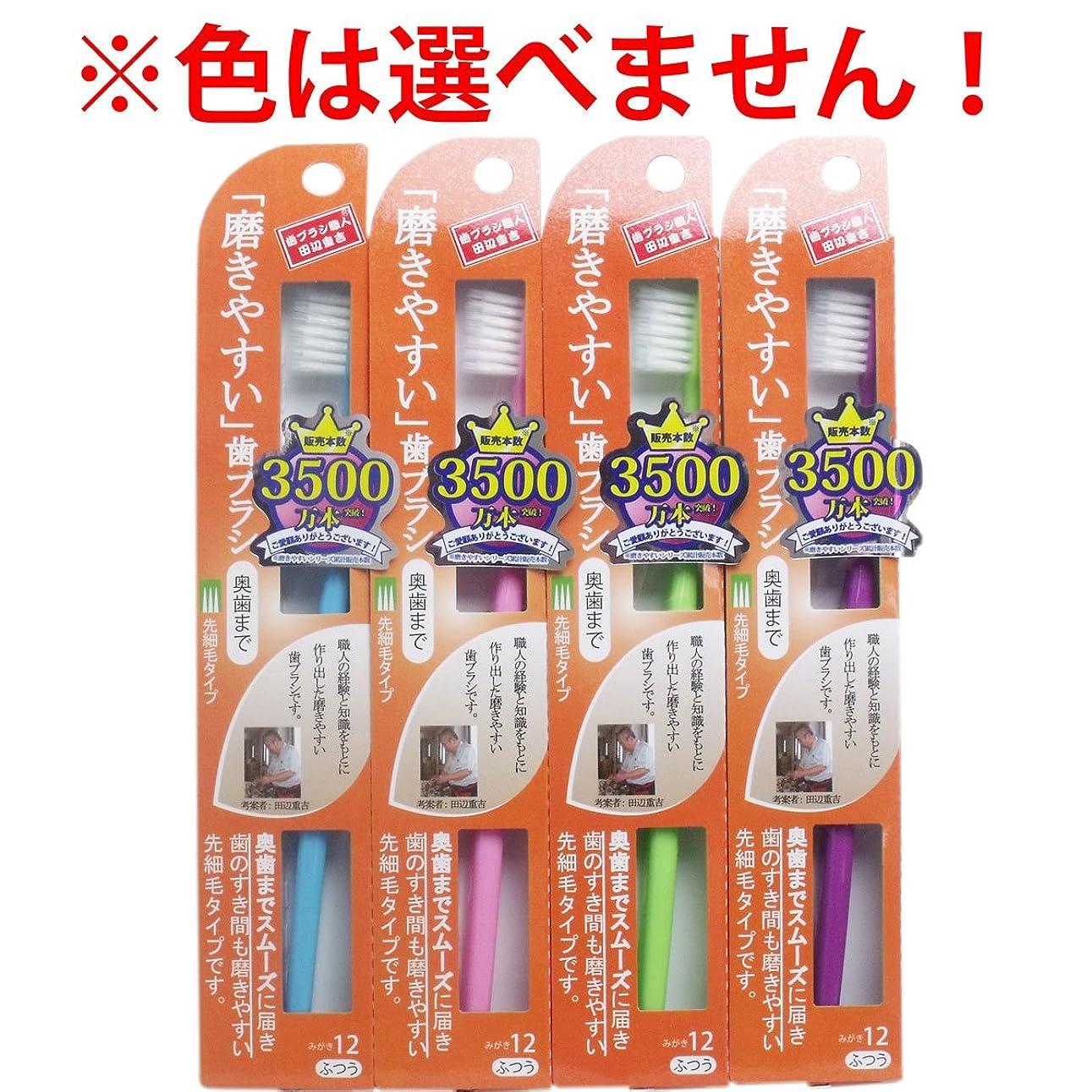 信頼できる道を作るふさわしい【2セット】磨きやすい歯ブラシ(奥歯まで)先細 1P*12本入り