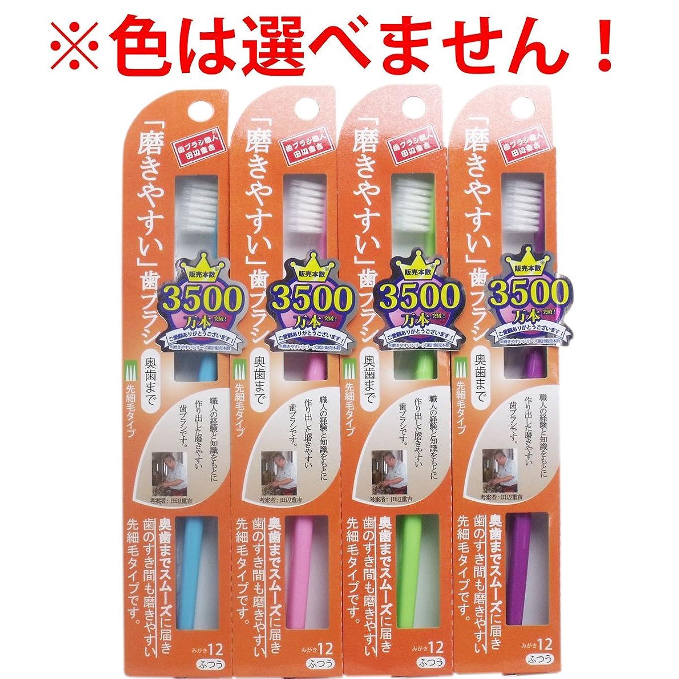 成功した公然と土【2セット】磨きやすい歯ブラシ(奥歯まで)先細 1P*12本入り