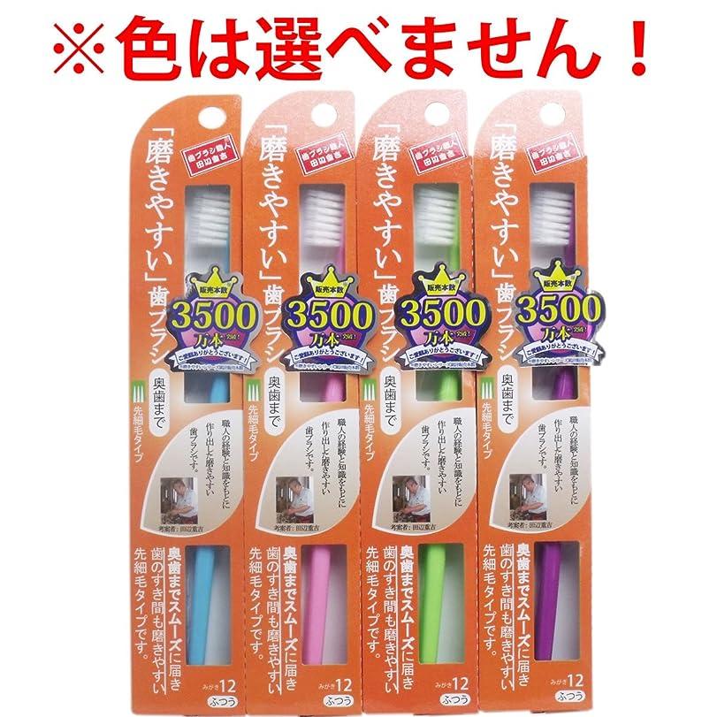 透けるシリーズ行う【2セット】磨きやすい歯ブラシ(奥歯まで)先細 1P*12本入り