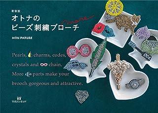 新装版 オトナのビーズ刺繍ブローチ more