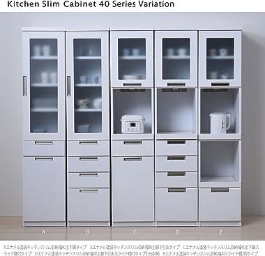 大川家具 アビライト 日本製 キッチンスリム収納 エナメル塗装 スライド棚 2段タイプ 幅40 MN0020
