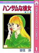 表紙: ハンサムな彼女 1 (りぼんマスコットコミックスDIGITAL)   吉住渉