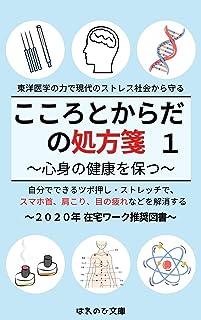 Heart and BODYnosyohousen1sinsinno healthwo keep (Japanese Edition)