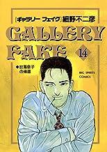 表紙: ギャラリーフェイク(14) (ビッグコミックス) | 細野不二彦