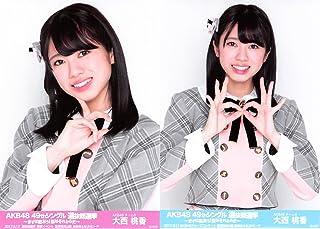 【大西桃香】 公式生写真 AKB48 49thシングル 選抜総選挙 ランダム 2種コンプ...
