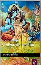 Poranik prem kahaniya: 'पौराणिक प्रेम कहानियां (Hindi Edition)
