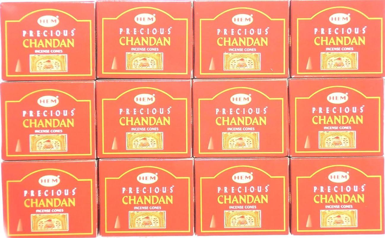 始まり非常に怒っています蛾お香 チャンダン 12箱入り コーン 送料無料