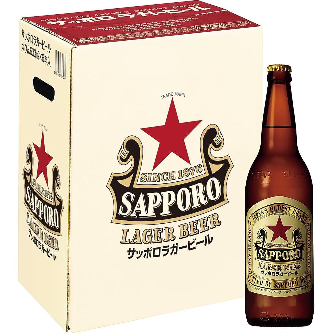 裏切りセクション通常サッポロ ラガービール大瓶セット [ 瓶 633ml×6本 ]