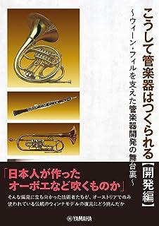 こうして管楽器はつくられる【開発編】 ~ウィーン・フィルを支えた管楽器開発の舞台裏~