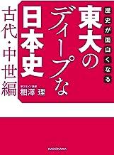 表紙: 歴史が面白くなる 東大のディープな日本史【古代・中世編】 (中経の文庫) | 相澤 理