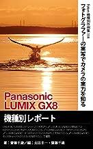 Foton Photo collection samples 114 Panasonic LUMIX GX8 Report: Capture LEICA DG SUMMILUX 12mm / F14 ASPH / LEICA DG VARIO-ELMARIT 12-60mm / F28-40 ASPH / POWER OIS (Japanese Edition)