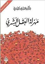 bonballoon كتاب مهزلة العقل البشري علي الوردي مكتبة الوراق Ali Alwardi Farce of The Human Mind Arabic Book Paperback Novel Story Stories
