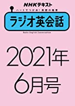 NHKラジオ ラジオ英会話 2021年6月号 [雑誌] (NHKテキスト)
