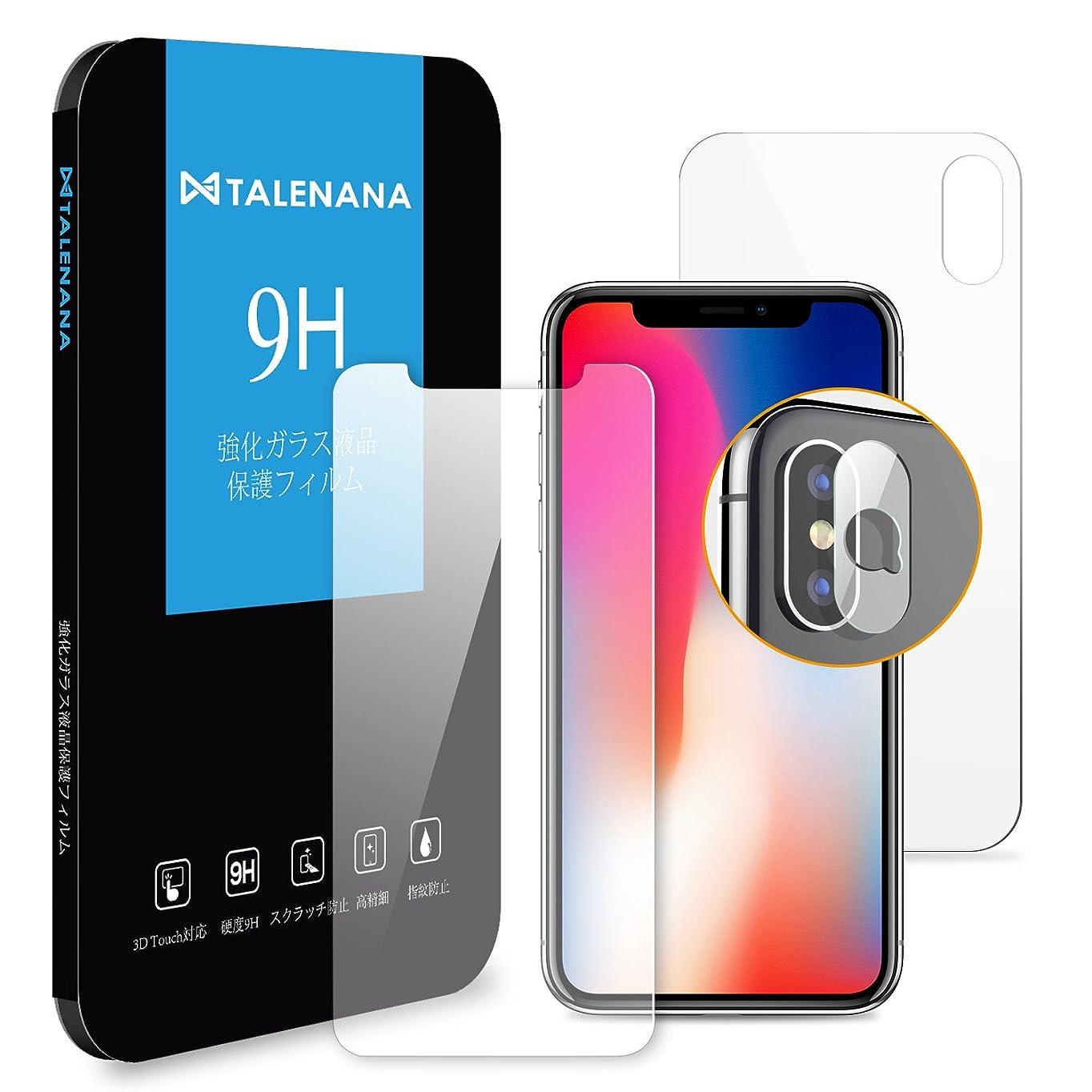繁栄するただやる真剣にTALENANA iPhone XS/iPhone X 用ガラス保護フィルム 表面+背面+カメラレンズ3枚セット【日本製板ガラス】3D Touch対応/硬度9H/高透過率/指紋防止 2.5D