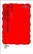 表紙: 地元経済を創りなおす-分析・診断・対策 (岩波新書) | 枝廣 淳子