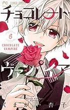 表紙: チョコレート・ヴァンパイア(6) (フラワーコミックス) | くまがい杏子