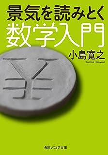 景気を読みとく数学入門 (角川ソフィア文庫)