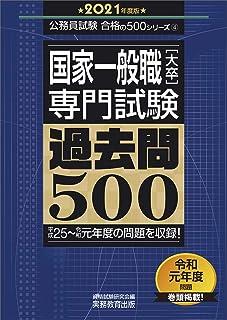 国家一般職[大卒] 専門試験 過去問500 2021年度 (公務員試験 合格の500シリーズ4)