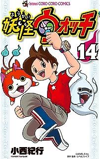 妖怪ウォッチ(14) (てんとう虫コミックス)