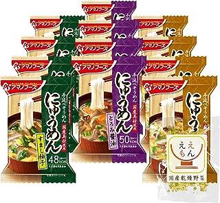 アマノフーズ フリーズドライ にゅうめん 3種 12食 詰め合わせ 国産乾燥野菜 セット
