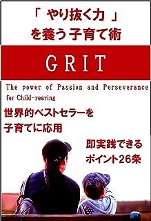 「GRIT」やり抜く力を養う子育て術: 子供の潜在能力を引き出す子育てのポイントとは