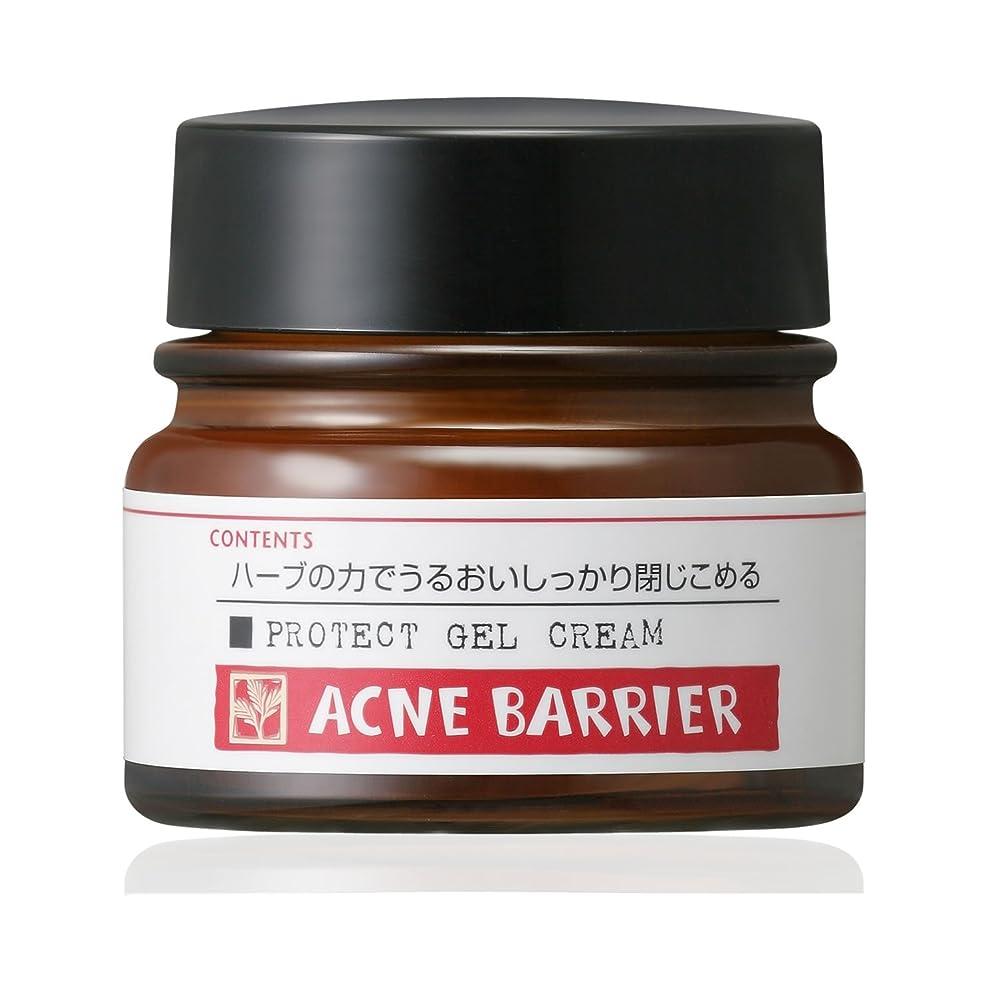 ランタンむさぼり食うクラシックアクネバリア 薬用プロテクト ジェルクリーム 33g