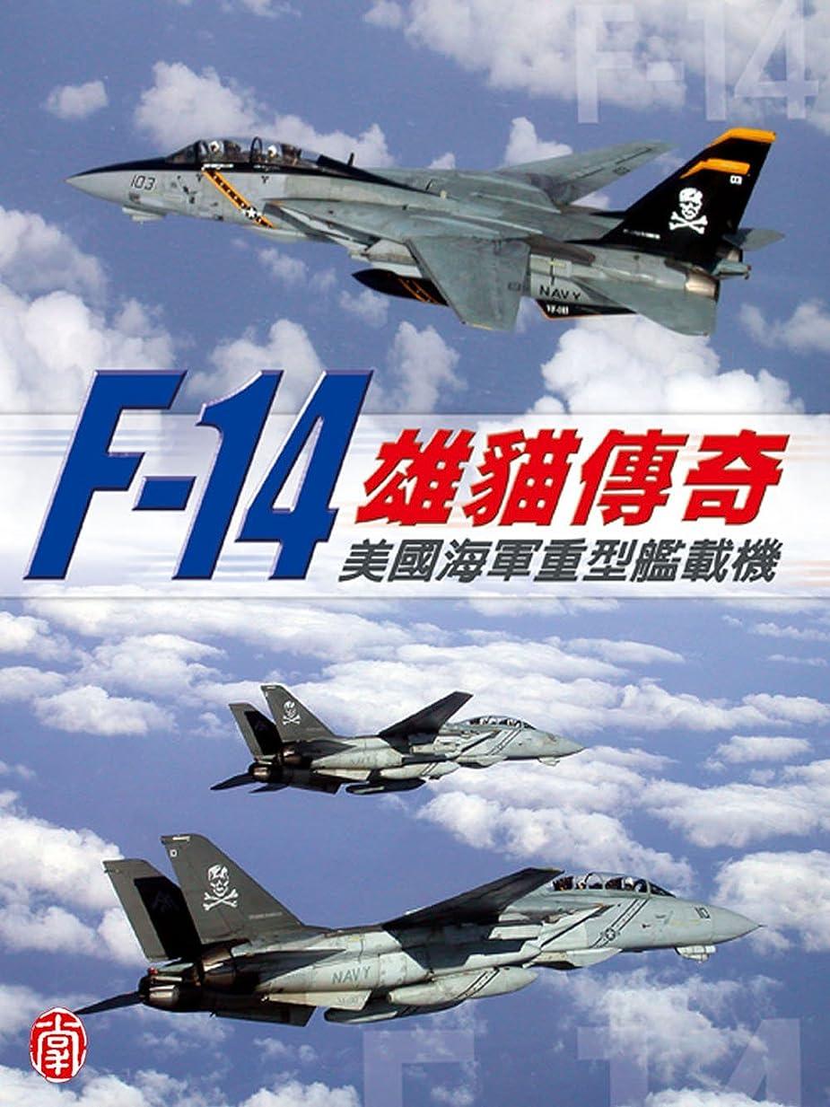 口径決定的属性ZBT Battle Field Series:Legend of F-14 Tomcat(Chinese Edition)