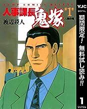 表紙: 人事課長鬼塚【期間限定無料】 1 (ヤングジャンプコミックスDIGITAL)   渡辺獏人