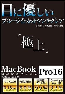 極上 ブルーライトカット 反射防止 抗菌 超高精細アンチグレア 液晶保護フィルム 国内正規品 メーカー30日保証付 Agrado (MacBook Pro 16, アンチグレア)