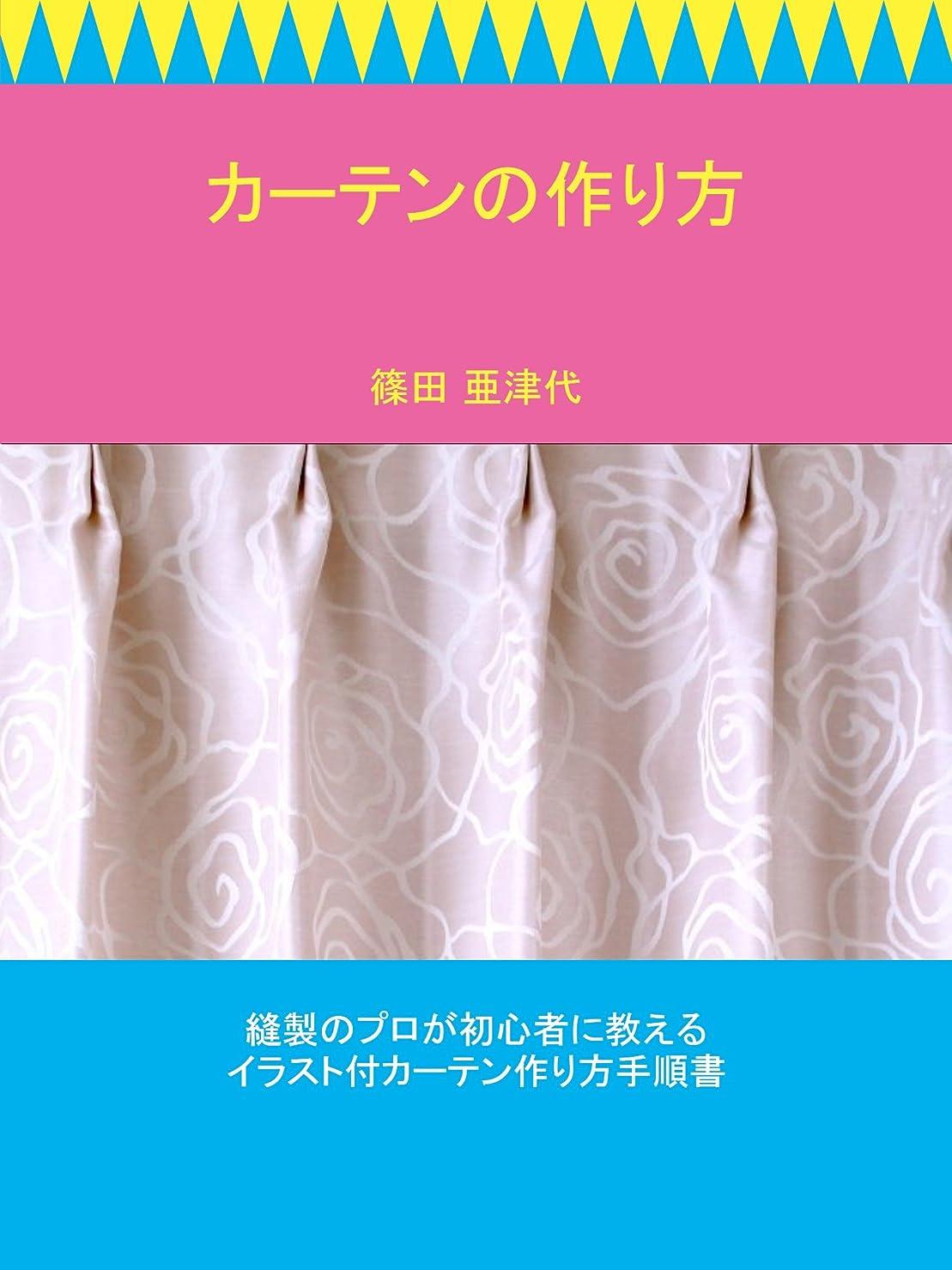 推論最大シンプルなカーテンの作り方