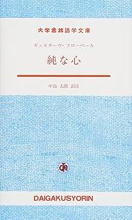 純な心 (大学書林語学文庫)