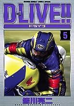 表紙: D-LIVE!!(5) (少年サンデーコミックス)   皆川亮二