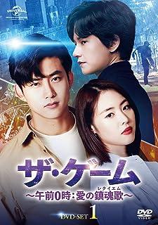 ザ・ゲーム~午前0時:愛の鎮魂歌(レクイエム)~ DVD-SET1