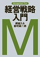 表紙: マネジメント・テキスト 経営戦略入門 (日本経済新聞出版) | 網倉久永