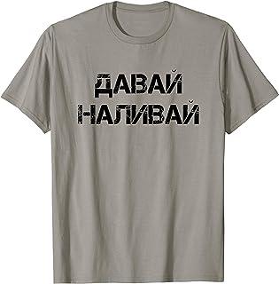Russia Drink Vodka Alcohol Party Cyka Blyat Cyrillic USSR T-Shirt