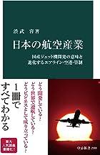 表紙: 日本の航空産業 国産ジェット機開発の意味と進化するエアライン・空港・管制 (中公新書) | 渋武容