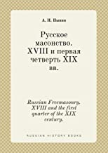 Russian Freemasonry. XVIII and the First Quarter of the XIX Century.
