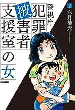 警視庁犯罪被害者支援室の女(2) (ビッグコミックス)